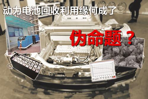 企业盈利难 动力电池回收利用缘何成了伪命题?