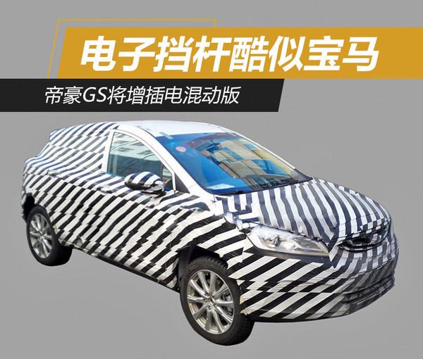 帝豪GS将增插电混动版 电子挡杆酷似宝马