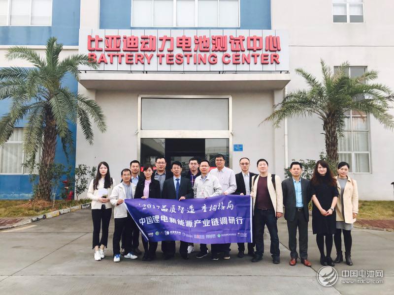 中国锂电新能源产业链调研团一行参观比亚迪动力电池测试中心