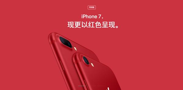 红色版iPhone 7