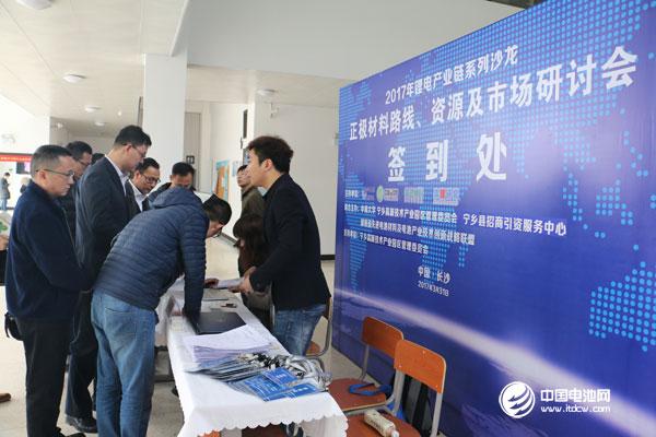 长沙·中南大学正极材料沙龙活动嘉宾签到