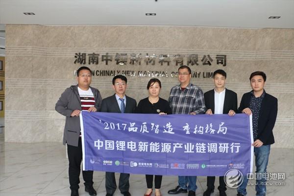 中国锂电新能源产业链调研团一行与中锂新材领导合影