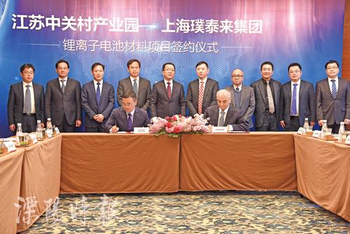 总投资50亿元 璞泰来隔膜与负极材料项目在溧阳奠基