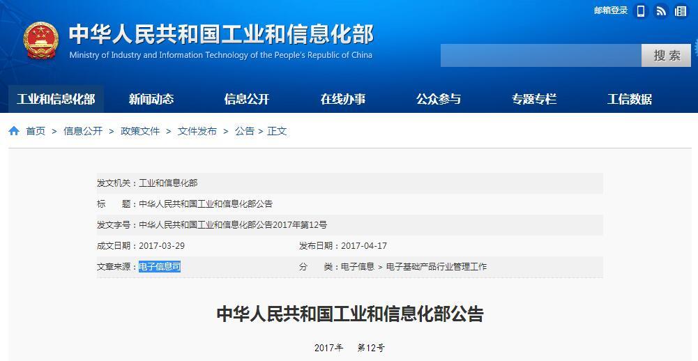工信部:公告第一批9家《锂离子电池行业规范条件》企业名单