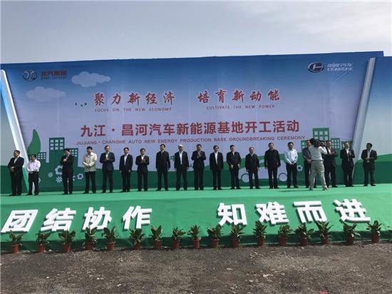 北汽昌河九江新能源基地开工仪式现场