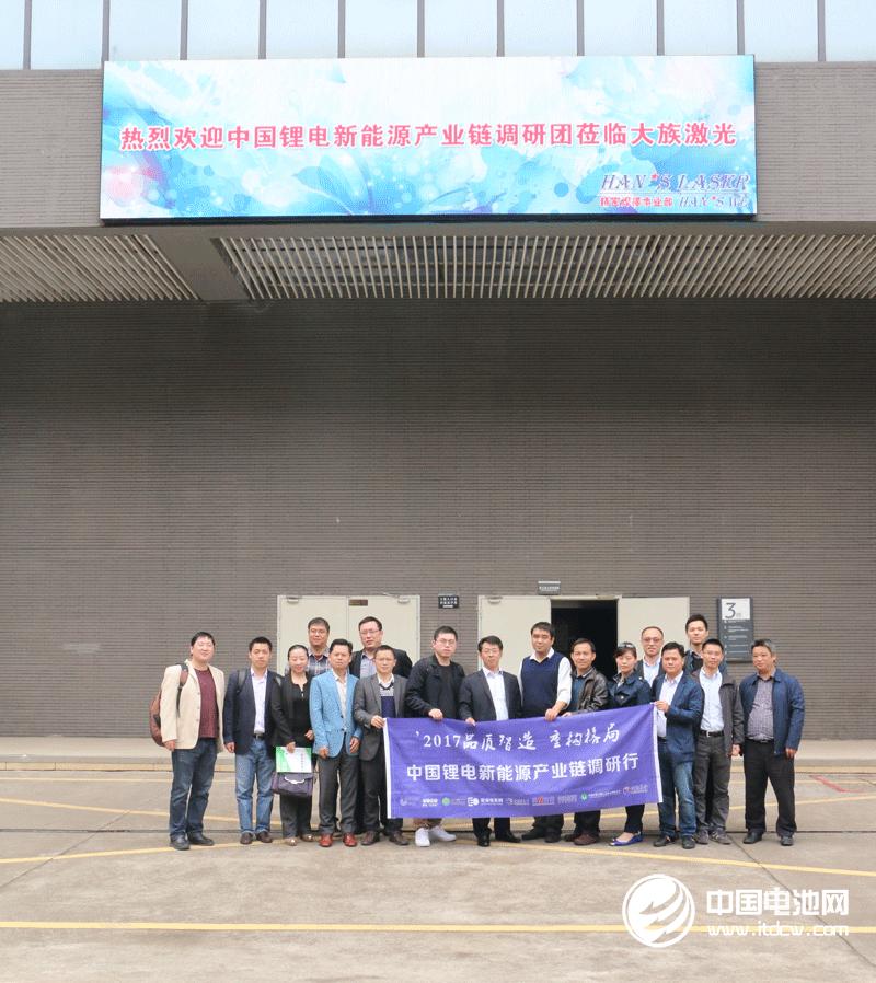 中国锂电产业链调研团一行与大族激光领导合影