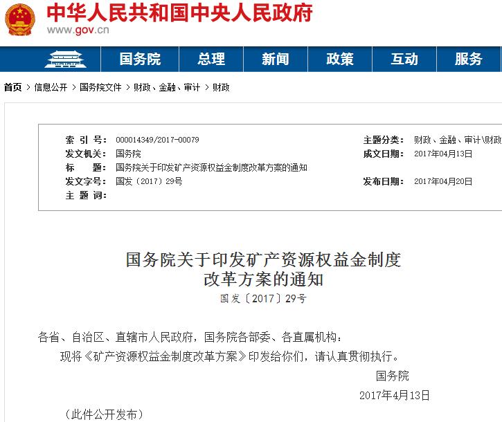 重大变革!国务院印发矿产资源权益金制度改革方案