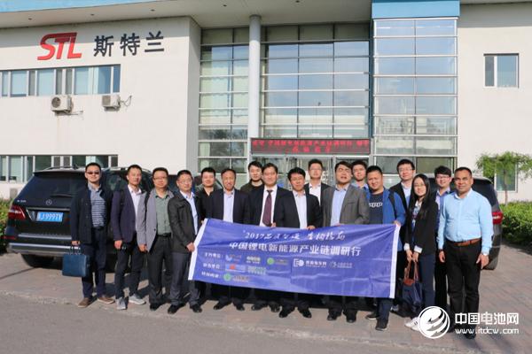 中国锂电新能源产业链调研团一行与斯特兰领导合影