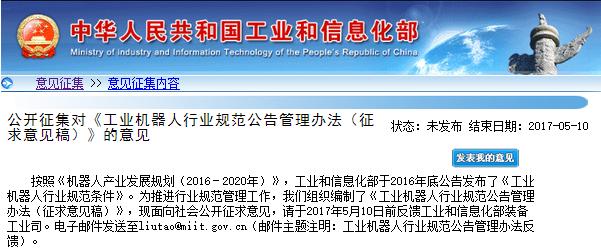 工信部发布《工业机器人行业规范公告管理办法(征求意见稿)》