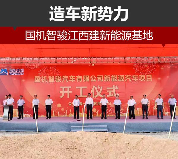 造车新势力国机智骏江西建新能源基地 总投资约80亿元