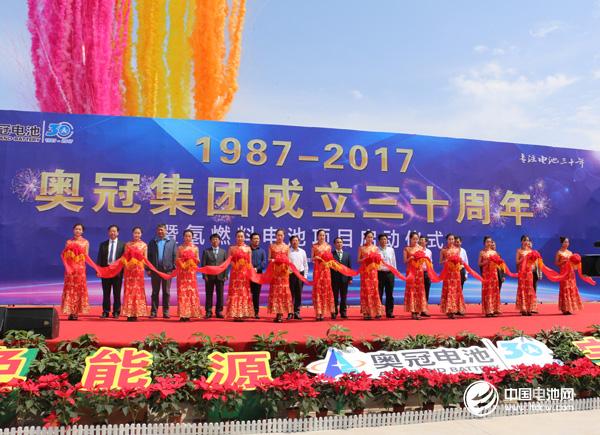 奥冠集团成立30周年庆典暨氢燃料电池项目启动仪式现场