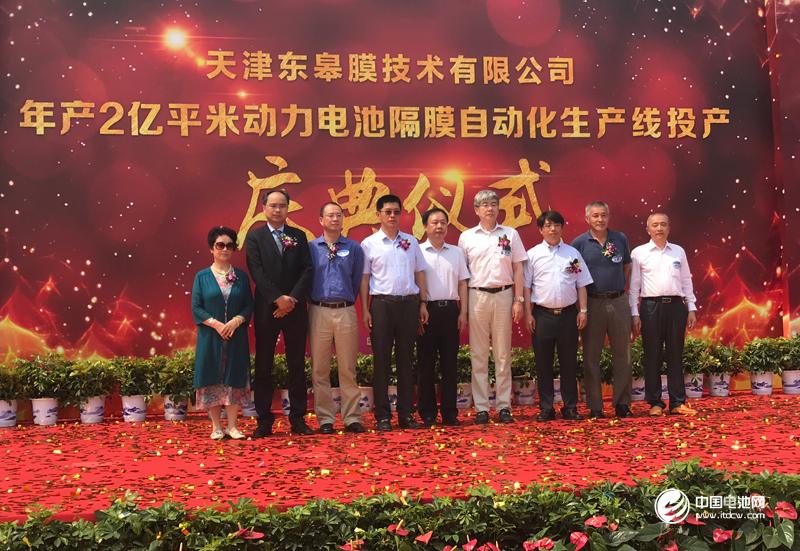 天津东皋膜技术有限公司年产2亿平米动力电池隔膜全自动生产线投产庆典