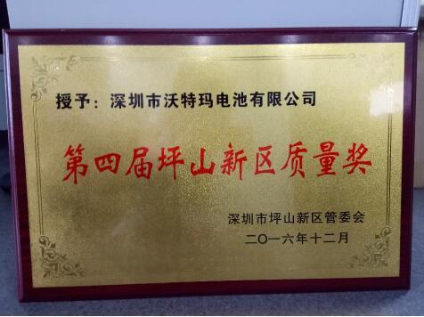 深圳沃特玛荣膺坪山区质量奖 获市场与行业双肯定.jpg
