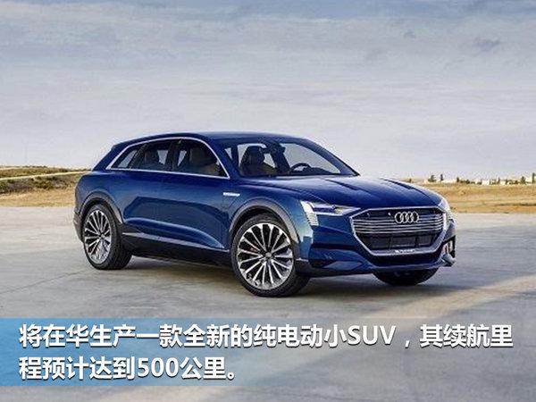 奥迪未来五年将推6款新车 含5款新能源车型