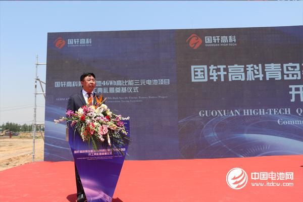国轩高科党委书记、董事长李缜致词并宣布项目开工