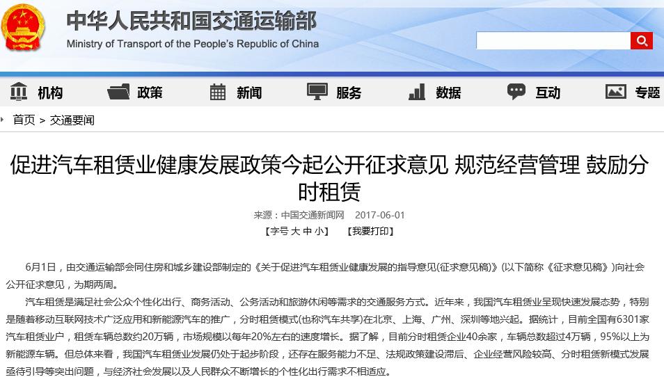 交通部:公开征求促进汽车租赁业健康发展政策