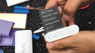 地摊销售的一款外标容量10400毫安的充电宝,拆开后电池容量仅2700毫安。