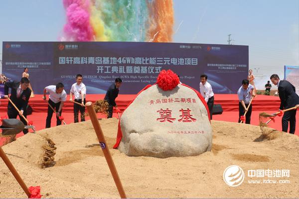 青岛国轩年产4Gwh高比容量动力电池项目开工典礼暨奠基仪式现场