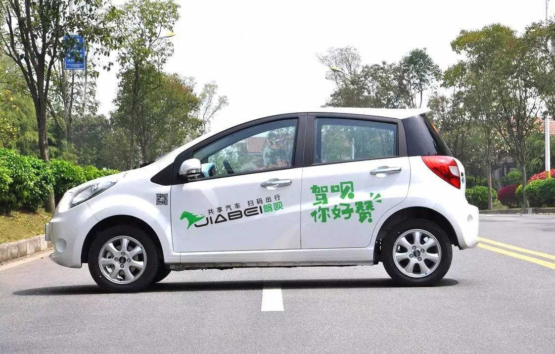 共享模式加速新能源汽车普及 分时租赁场站充电等问题