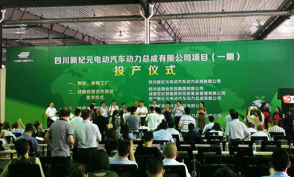 四川新纪元电动汽车动力总成项目一期项目投产 总投资9.98亿元