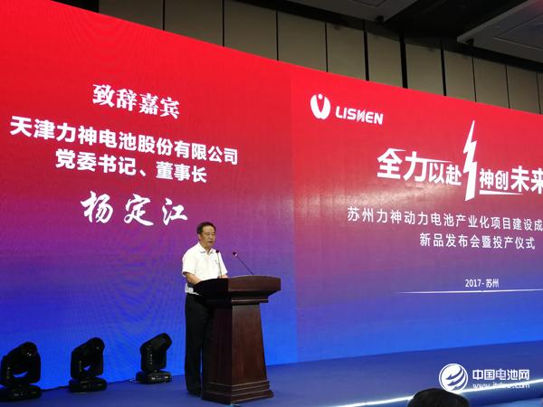 力神电池党委书记、董事长杨定江对力神未来展望进行发言