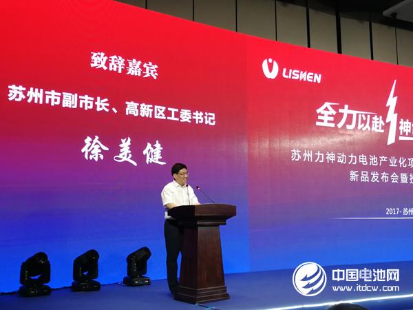 苏州市副市长、高新区工委书记徐美健致辞