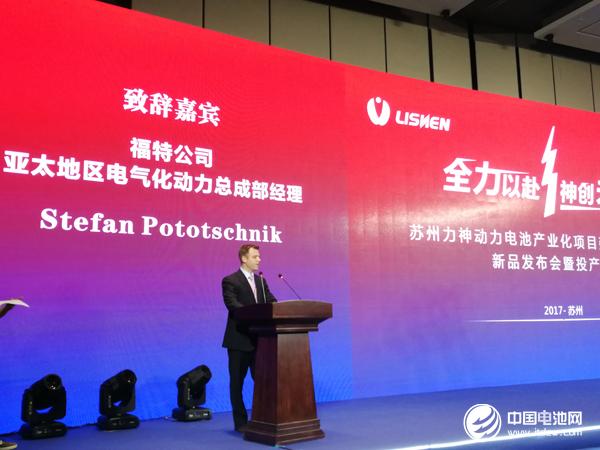 福特公司亚太地区电气化动力总成部经理 Stefan Pototschnik致辞