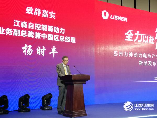 江森自控能源动力业务副总裁兼中国区总经理 杨时丰致辞