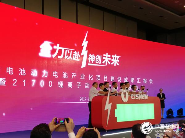 21700锂离子动力电池一期项目投产仪式启动