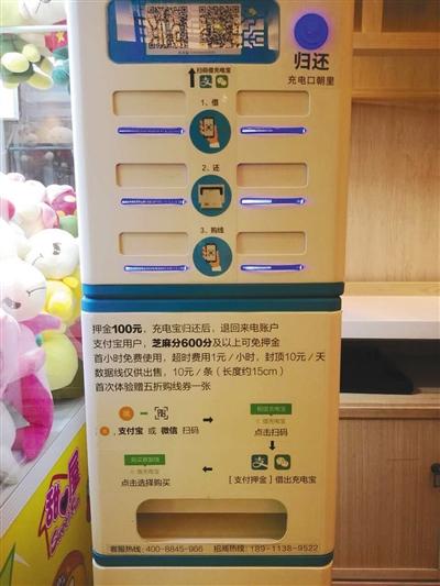 北京某企业设立的自主租借充电柜