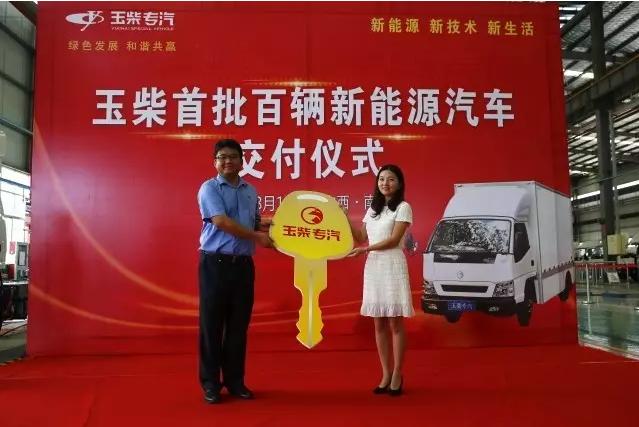 玉柴集团首批百辆新能源汽车在广西南宁交付