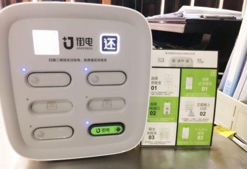 聚美完成收购街电 陈欧称共享充电宝是百亿级生意