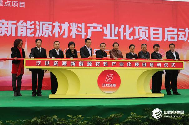 泛世资源新能源材料产业化项目启动仪式