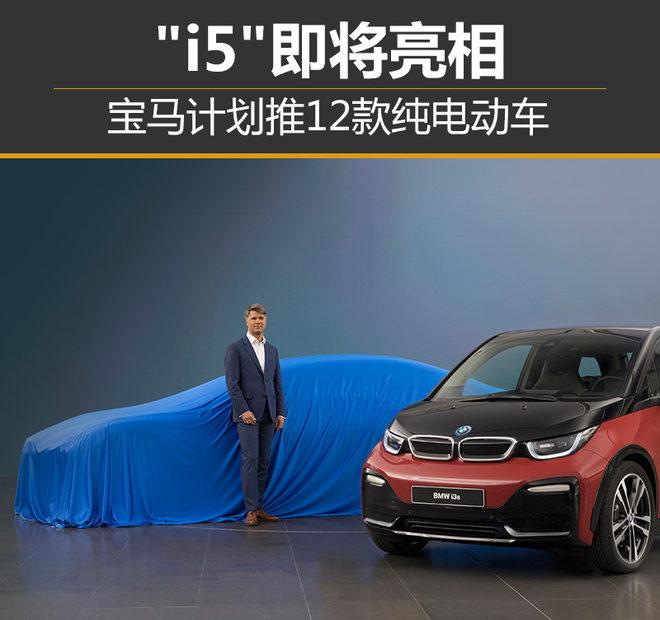 """宝马计划推12款纯电动车 """"i5""""即将亮相"""