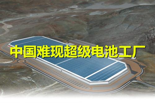 中国难现超级电池工厂 投资信心不足是主因