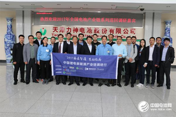 中国锂电新能源产业链调研团一行与力神电池领导合影