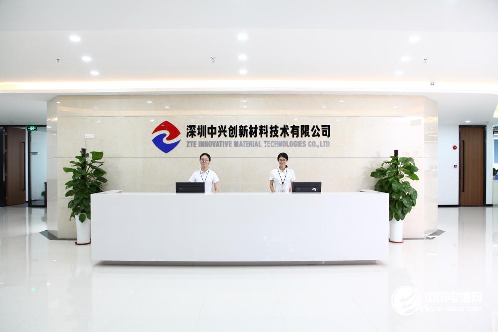 深圳中兴创新材料技术有限公司