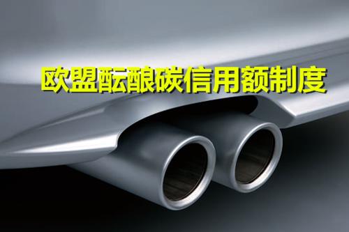 抛弃柴油车 加快电动化:欧盟酝酿碳信用额制度代替碳配额?