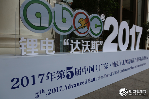 """海内外嘉宾齐聚汕头 第5届锂电""""达沃斯""""论坛22日正式报到"""