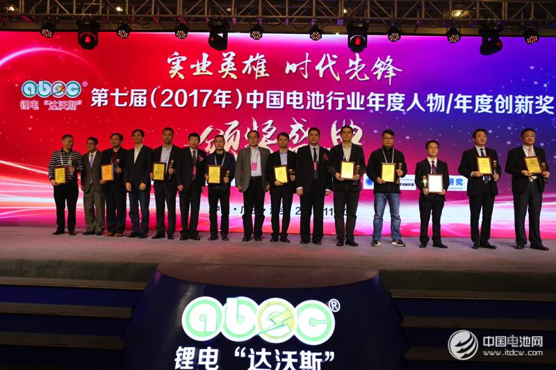 第七届(2017年)中国电池行业年度人物颁奖现场