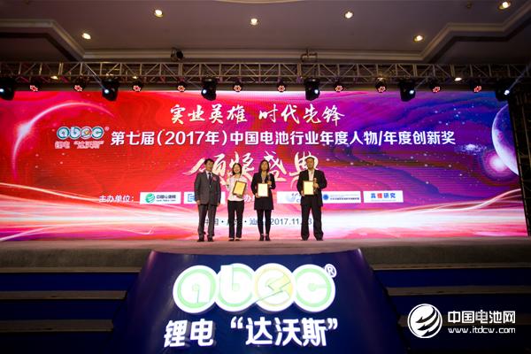 第七届(2017年)中国电池行业年度创新奖颁奖现场