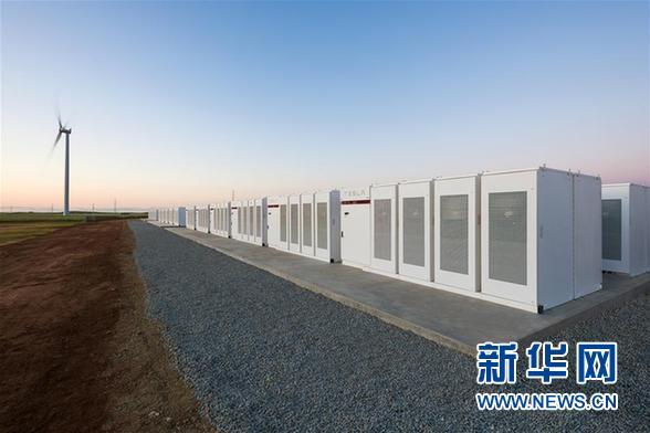 (外代一线)(4)特斯拉在澳大利亚建成世界最大锂电池蓄电站