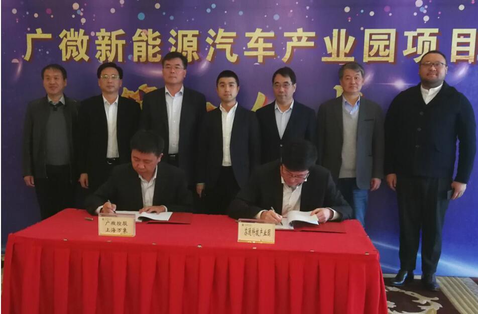 总投资30亿 广微新能源汽车产业园项目落户南通