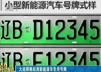 大连将启用新能源汽车专用号牌 5天内制作完成