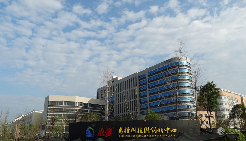 惠强科技园创新中心