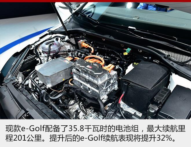 大众e-Golf电池容量将扩充 续航提升32%