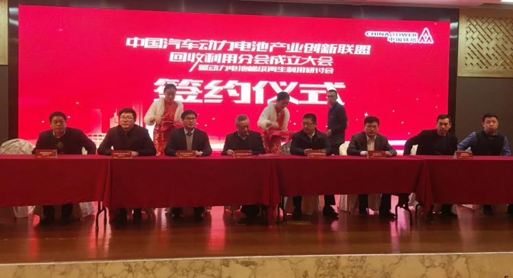 沃特玛电池与中国铁塔签订动力电池梯级再生利用战略协议.png