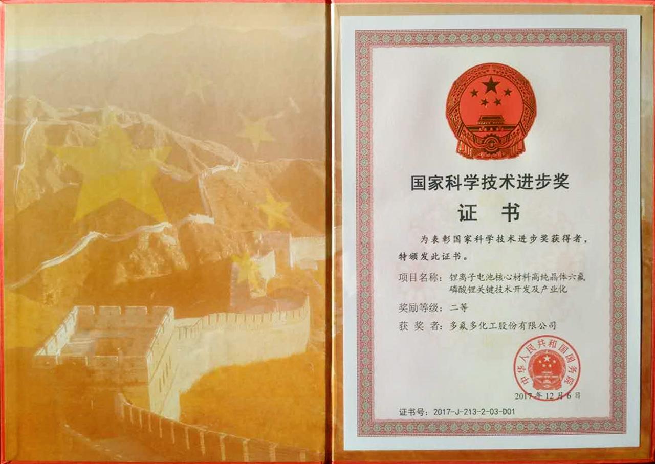 多氟多六氟磷酸锂技术突破获肯定 获得国家科学技术进步奖二等奖