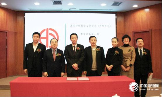 面向新能源产业发展 华熠基金一期成立仪式在北京举行