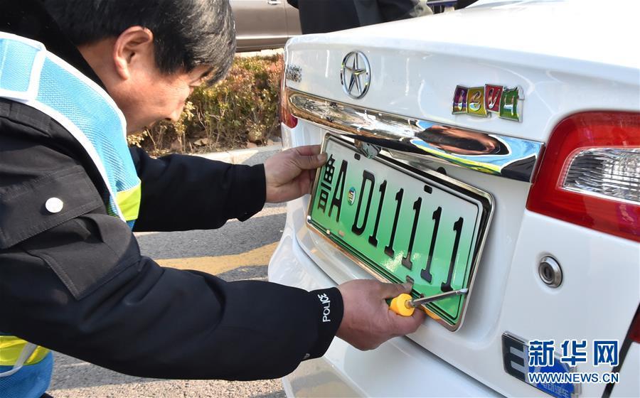 山东各市全启用新能源汽车号牌  累计发放超过3万副